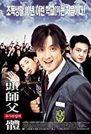 Watch Free My Boss, My Hero (2001)