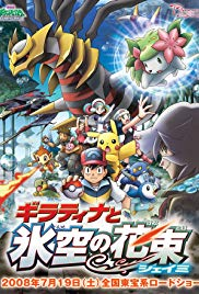 Watch Free Pokémon: Giratina and the Sky Warrior (2008)