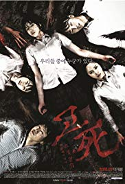 Watch Free Death Bell 2: Bloody Camp (2010)